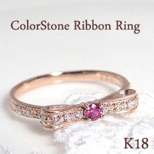 リボンリング 指輪 18金リング リボンモチーフ カラーストーンリング K18WG K18PG K18YG 誕生石 ピンキーリング ダイヤモンド ファランジリング ミディリング bs07 クリスマス プレゼント ギフト
