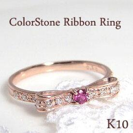 リボンリング 指輪 10金リング リボンモチーフ カラーストーンリング K10WG K10PG K10YG 誕生石 ピンキーリング ダイヤモンド ファランジリング ミディリング bs07 ギフトrr