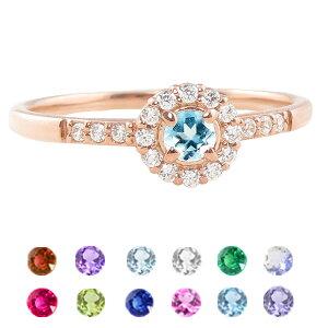 取り巻き カラーストーン リング 18金 誕生石 ダイヤモンド 指輪 ホワイト ピンク イエロー 3号〜 お守り パワーストーン おすすめ プレゼント