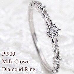 ピンキーリング ダイヤモドリング プラチナ 指輪 Pt900 diamond ring 1号〜 通販 ショップ 文字入れ 刻印 可能 小指 ギフト