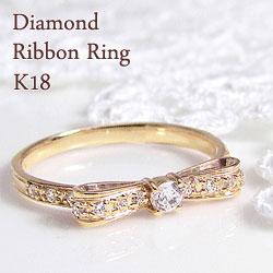 【エントリーでポイント5倍 10/19 20時から10/23 10時まで】ピンキーリング リボンリング リボンモチーフ ダイヤモンドリング K18WG K18PG K18YG 18金 文字入れ 刻印 可能 ギフトrr