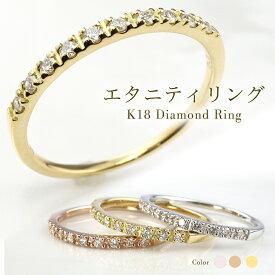 エタニティリング ダイヤ ダイヤモンド エタニティ リング 18金 リング レディース 指輪 シンプル 10石 0.10ct K18 ゴールド ピンキーリング 1号 ピンクゴールド イエローゴールド 重ねづけ 細め 華奢 ダイヤリング ハーフエタニティリング 婚約指輪 4月誕生石 単品