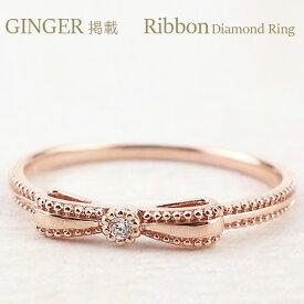 【GINGER 掲載】リボンリング ピンキーリング ファランジリング ミディリング ダイヤモンド 10金 指輪 K10 雑誌 ジンジャー 1号〜15号 りぼん ギフト rr ホワイトデー