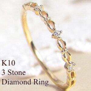 スリーストーン ダイヤモンドリング 10金 指輪 繊細リング ピンキーリング ファランジリング ミディリング K10 クリスマス プレゼント ギフト