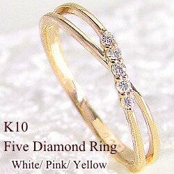 ファイブストーン ダイヤモンドリング 交差 インフィニティ 指輪 10金リング K10 ピンキーリング ファランジリング ミディリング クロス ギフト