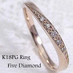 ピンクゴールドK18 ダイヤモンドリング K18PG 天然ダイヤモンド0.03ct オシャレ アクセサリー 誕生日 記念日プレゼント ピンキーリング ギフト