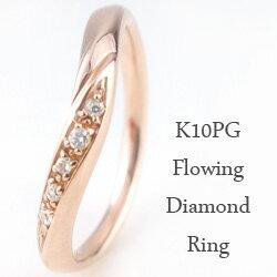 ダイヤモンドリング ピンクゴールドK10 K10PG 記念日 結婚 贈り物に 指輪diaring ギフト 贈り物