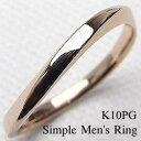 シンプルメンズリング ピンクゴールドK10K10PG ラインデザイン オシャレアイテム 誕生日 記念日 指輪 ジュエリーアイ ギフト