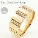 メンズリング 10金 指輪 チェーン 鎖 幅広 太い men's ring K10WG K10PG K10YG シンプル 大人 アクセ ギフト