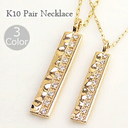 ペアネックレス シンプル ゴールド 10金 天然 ダイヤモンド 10石 ペンダント 2本セット ネックレス ゴールド K10 チェーン ペア 文字入れ 刻印 可能 ホワイトデー プレゼント カップル ギフト