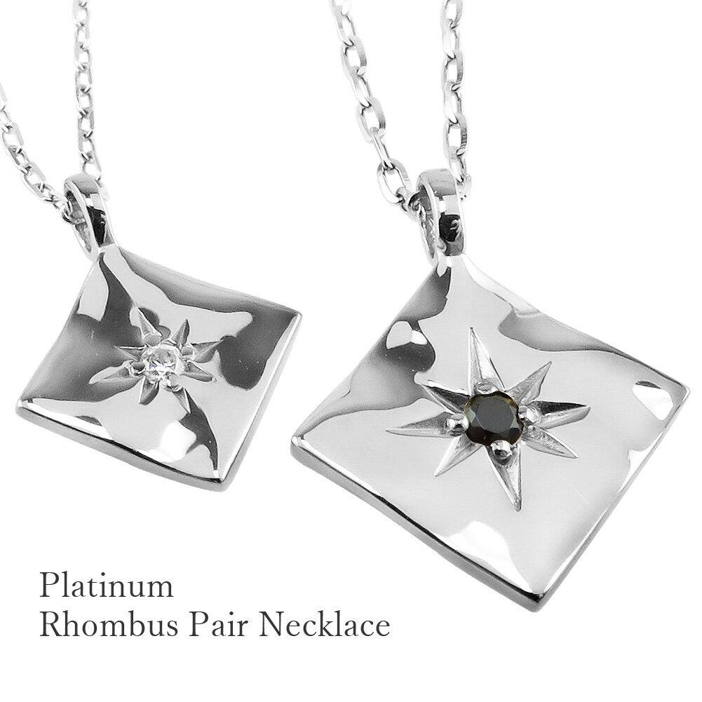 ペアネックレス シンプル プラチナ 一粒 ダイヤモンド ブラックダイヤモンド 1石 ひし形 ダイヤ形 ペンダント 2本セット ペア Pt900 Pt850 婚約 結婚式 クリスマス プレゼント xmas カップル ギフト