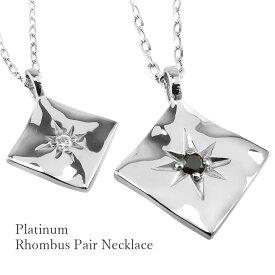 ペアネックレス シンプル プラチナ 一粒 ダイヤモンド ブラックダイヤモンド 1石 ひし形 ダイヤ形 ペンダント 2本セット ペア Pt900 Pt850 婚約 結婚式 カップル ペアルック バレンタインデー プレゼント