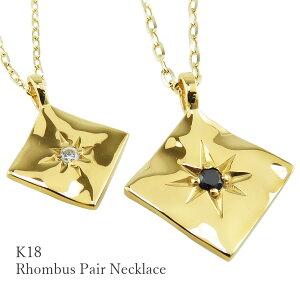 ペアネックレス シンプル ゴールド 一粒 ダイヤモンド ブラックダイヤモンド 1石 ひし形 ダイヤ形 18金 ペンダント 2本セット ネックレス チェーン ペア K18 婚約 結婚式 カップル ペアルック