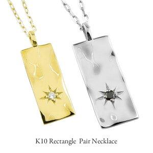 ペアネックレス シンプル ゴールド 一粒 ダイヤモンド ブラックダイヤモンド 1石 長方形 プレート 10金 ペンダント 2本セット ネックレス チェーン ペア K10 婚約 結婚式 カップル ペアルック