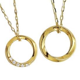 ペアネックレス 大人 シンプル ゴールド サークル ひねり ダイヤモンド ツイスト 大人 ペンダント 2本セット ネックレス K18 18金 チェーン ペア 婚約 結婚式 カップル ペアルック バレンタインデー プレゼント