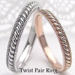 結婚指輪 ゴールド ツイストライン アンティーク ペアリング ピンクゴールドK18 ホワイトゴールドK18 マリッジリング 18金 2本セット ペア 文字入れ 刻印 可能 婚約 結婚式 ブライダル ウエディング ギフト