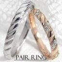 結婚指輪 ゴールド ダイヤモンドリング ペアリング ピンクゴールド18 ホワイトゴールドK18 マリッジリング 18金 2本セット ペア 文字入れ 刻印 可能 ...