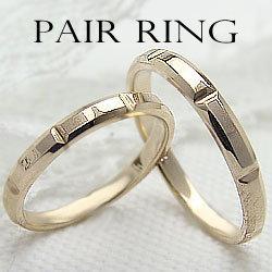 マリッジリング 結婚指輪 イエローゴールドK10 K10YG 記念日 ペアリング 贈り物に pairring ギフト