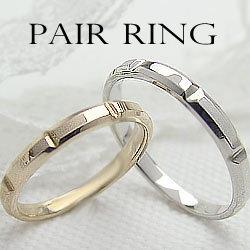 マリッジリング 結婚指輪 イエローゴールドK18 ホワイトゴールドK18 記念日 ペアリング K18YG K18WG ジュエリーアイ ギフト