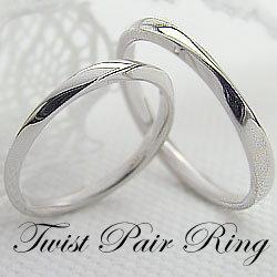 結婚指輪 プラチナ ツイストライン ペアリング Pt900 マリッジリング 2本セット ペア 文字入れ 刻印 可能 婚約 結婚式 ブライダル ウエディング ギフト