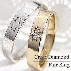 クロスマリッジリング ダイヤモンド イエローゴールドK10 ホワイトゴールドK10 結婚指輪 ペアリング 記念日 K10YG K10WG 贈り物 diaring ギフト