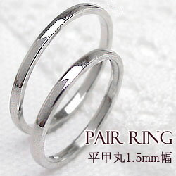 結婚指輪 ペアリング プラチナ 結婚指輪 シンプル ストレート 平甲丸 1.5ミリ幅 Pt900 マリッジリング 2本セット ペア 文字入れ 刻印 可能 婚約 結婚式 ブライダル ウエディング 結婚指輪 結婚指輪