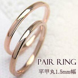 結婚指輪 結婚指輪 ゴールド ペアリング シンプル ストレートリング ピンクゴールドK10 マリッジリング 10金 2本セット ペア 文字入れ 刻印 可能 婚約 結婚式 ブライダル ウエディング ギフト