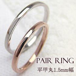 結婚指輪 ゴールド ペア マリッジリング ピンクゴールドK18 ホワイトゴールドK18 ペアリング 18金 2本セット