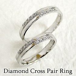結婚指輪 ゴールド クロス ペアリング ダイヤモンド ホワイトゴールドK10 マリッジリング 十字架 10金 2本セット ペア 文字入れ 刻印 可能 婚約 結婚式 ブライダル ウエディング ギフト