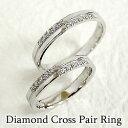 結婚指輪 ゴールド クロス ペアリング ダイヤモンド ホワイトゴールドK10 マリッジリング 十字架 10金 2本セット ペア…
