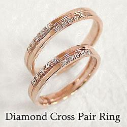 クロス ダイヤモンド マリッジリング ピンクゴールドK10 結婚指輪 ペアリング ご婚約 K10PG ジュエリーアイ 刻印 文字入れ 可能 2本セット ブライダル アクセサリー dia ring ギフト