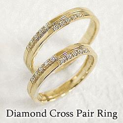 クロスダイヤモンドマリッジリング イエローゴールドK10 結婚指輪 ペアリング ご婚約 K10YG ジュエリーアイ diaring ギフト