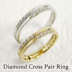 ダイヤモンド クロス マリッジリング イエローゴールドK10 ホワイトゴールドK10 結婚指輪 ペアリング 結婚式 K10YG K10WG ジュエリーアイ dia ring 刻印 文字入れ 可能 2本セット ブライダル アクセサリー ギフト