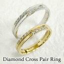 結婚指輪 ゴールド クロスペアリング ダイヤモンド イエローゴールドK10 ホワイトゴールドK10 マリッジリング 十字架 10金 2本セット ペア 文字入れ 刻印 可能 婚約 結婚式 ブライダル ウ