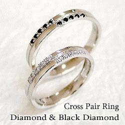 結婚指輪 プラチナ ペア プラチナ マリッジリング ペア クロス ダイヤモンド ブラックダイヤモンド ペアリング Pt900 2本セット 文字入れ 刻印 可能 婚約 結婚式 ブライダル ウエディング ギフト