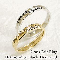 ダイヤモンドクロスマリッジリング イエローゴールドK10 ホワイトゴールドK10 結婚指輪 ペアリング 結婚式 K10YG K10WG ジュエリーアイ ブラックdiaring ギフト