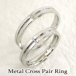 結婚指輪 プラチナ クロス ペアリング Pt900 マリッジリング 十字架 2本セット ペア 文字入れ 刻印 可能 婚約 結婚式 ブライダル ウエディング ギフト