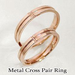 クロスマリッジリング ピンクゴールドK10 結婚指輪 ペアリング ご結婚 K10PG ジュエリーアイ ギフト