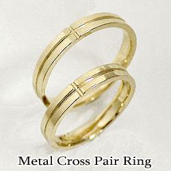 クロスマリッジリング イエローゴールドK18 結婚指輪 ペアリング 結婚式 K18YG ジュエリーアイ ギフト
