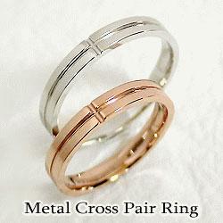 結婚指輪 ゴールド ペア クロスマリッジリング ピンクゴールドK18 ホワイトゴールドK18 ペアリング 18金 2本セット