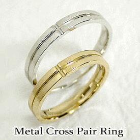 クロス マリッジリング イエローゴールドK18 ホワイトゴールドK18 結婚指輪 ペアリング ご婚約 K18YG K18WG ジュエリーアイ 刻印 文字入れ 可能 2本セット ブライダル アクセサリー ギフト