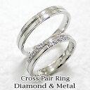結婚指輪 クロス ペアリング ダイヤモンド ホワイトゴールドK10 マリッジリング 10金 2本セット ペア 刻印 文字入れ 可能 婚約 結婚式 ブライダル ウエディング ギフト