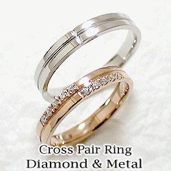 結婚指輪 クロス ダイヤモンドリング ピンクゴールドK10 ホワイトゴールドK10 マリッジリング ペアリング 10金 2本セット ペア 文字入れ 刻印 可能 婚約 結婚式 ブライダル ウエディング ギフト