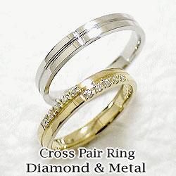 クロス マリッジリング ダイヤモンド イエローゴールドK18 ホワイトゴールドK18 結婚指輪 ペアリング 結婚式 K18YG K18WG ジュエリーアイ dia ring 刻印 文字入れ 可能 2本セット ブライダル アクセサリー ギフト