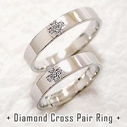 結婚指輪 プラチナ ペア マリッジリング プラチナ ペア ダイヤモンド クロス ペアリング 2本セット 文字入れ 刻印 可能 婚約 結婚式 ブライダル ウエディング ギフト