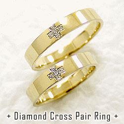 ダイヤモンドクロスマリッジリング イエローゴールドK18 結婚指輪 ペアリングご婚約 記念日 K18YG diaring ギフト