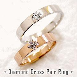 結婚指輪 ゴールド ペア ダイヤモンド クロス マリッジリング ピンクゴールドK18 ホワイトゴールドK18 ペアリング 18金 2本セット