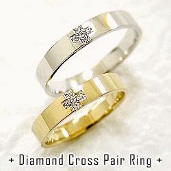ダイヤモンドクロスマリッジリング イエローゴールドK18 ホワイトゴールドK18 結婚指輪 ペアリング 結婚式 記念日 K18YG K18WG diaring ギフト