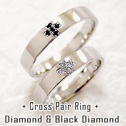 結婚指輪 プラチナ マリッジリング クロス ペアリング ダイヤモンド ブラックダイヤモンド Pt900 2本セット 文字入れ 刻印 可能 婚約 結婚式 ブライダル ウエディング ギフト