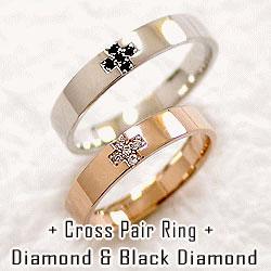 クロス ダイヤ マリッジリング ブラックダイヤモンド ピンクゴールドK10 ホワイトゴールドK10 ダイヤモンド ペアリング 婚約 刻印 文字入れ 可能 2本セット ブライダル ギフト